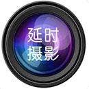 延时摄影大师app下载