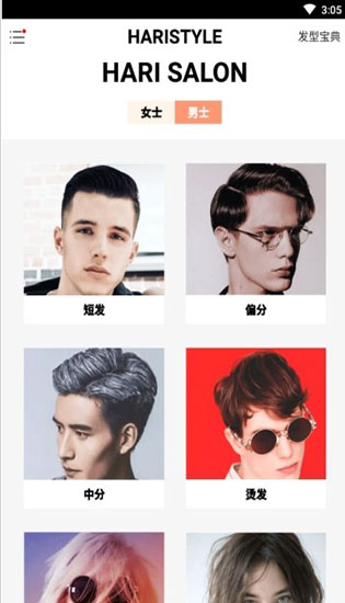 帅哥换发型相机怎么换喜欢的发型?帅哥换发型相机换喜欢的发型的教程