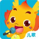 小伴龙儿歌app下载