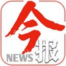 南国今报官网下载