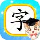 猫教授识字app