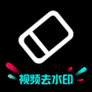 剪水印app