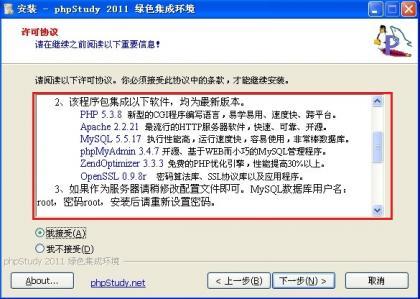 建立PHP学习环境之windows篇