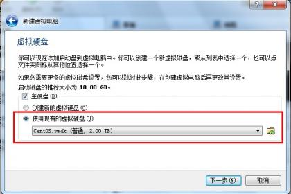 VirtualBox出现Could not get the storage format of the medium……错误