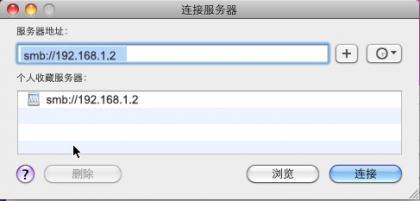 Mac访问 Windows 共享文件夹