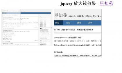 jquery实现图片放大镜效果