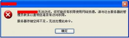 """""""服务器存储空间不足""""的问题"""