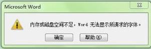 """装好字体word错误提示""""内存或磁盘空间不足,word无法显示所请求的字体"""""""