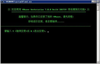 VMWare 7.0.0.203739 绿色精简汉化版安装教程