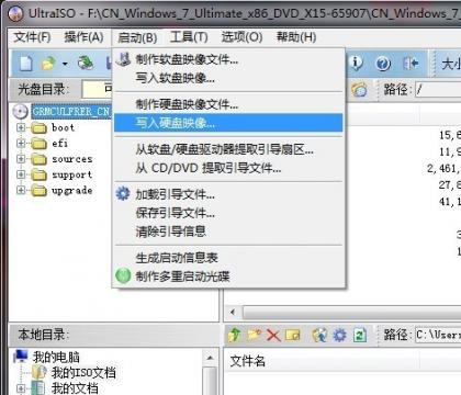 U盘制作系统启动盘以及设置BIOS从U盘启动的方法