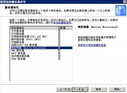 Windows Server 2003创建Windows域