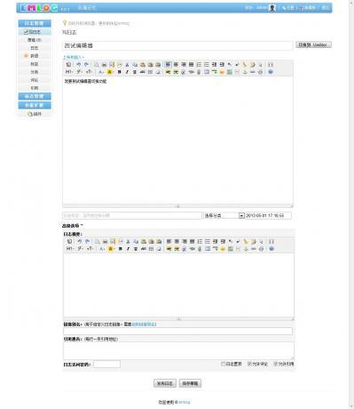 emlog编辑器自由切换kindeditor和ueditor(测试版)