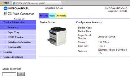 1690MF扫描到SMB设置