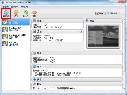 Virtualbox安装CentOS 6.5测试环境图文教程