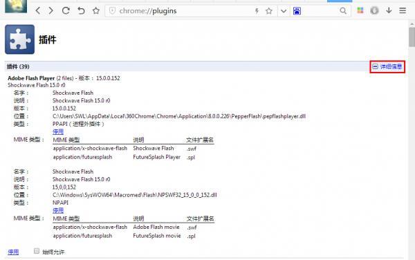 更新Chrome内核浏览器flash版本教程