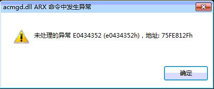 解决AutoCAD acmgd.dll ARX命令中发现异常