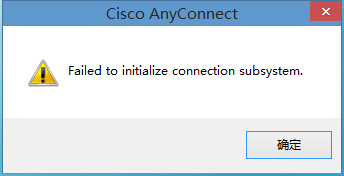"""CISCO VPN出现""""Failed to initialize connection subsystem""""错误"""