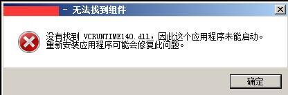 Visual C++(VC)运行库合集