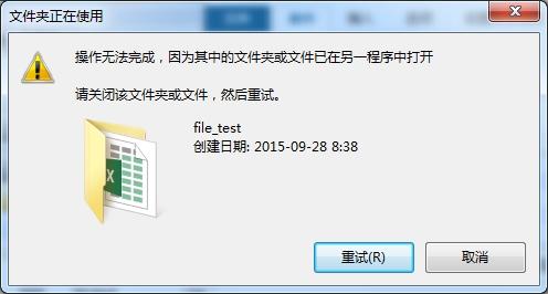 """win7删除文件显示""""文件夹或文件已在另一程序中打开""""的解决方法"""