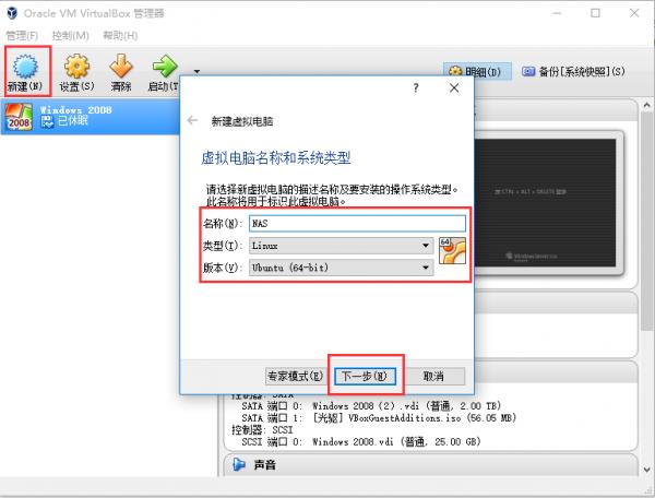 私有云测试环境搭建 黑群晖 For VirtualBox(XPEnoboot 5022.3 DSM_DS3615xs_5022)