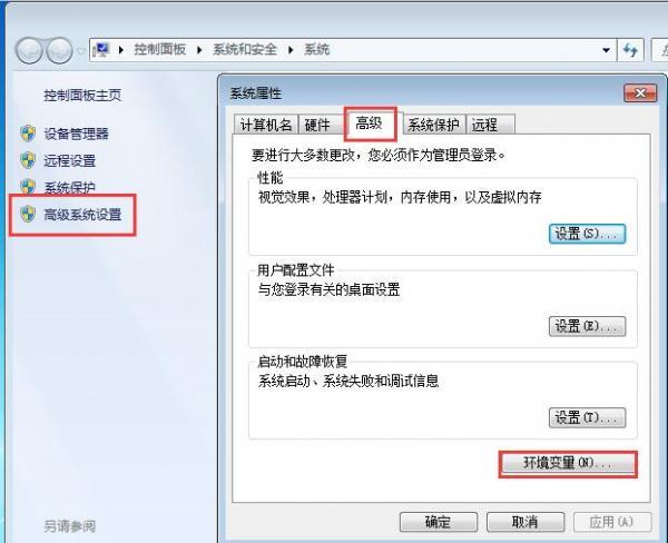 Win7安装Java环境
