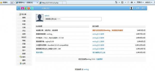 PHP7下安装Emlog5.3.1
