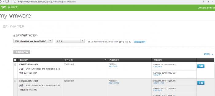 VMWARE ESXI 6.5U1离线补丁包升级教程