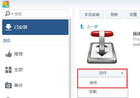 群晖DSM套件Transmission安装中文汉化