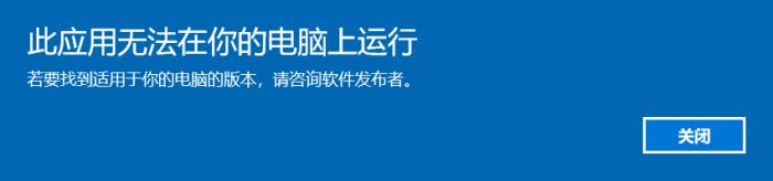 Windows 10无法运行Cisco ASDM